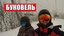 Зимний отдых - Буковель 2019 / Bukovel 2019