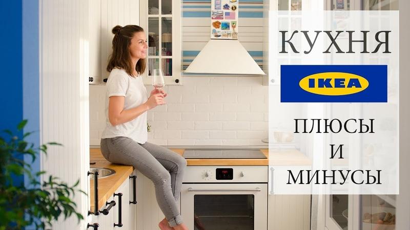 Кухня IKEA плюсы и минусы через 4 года эксплуатации