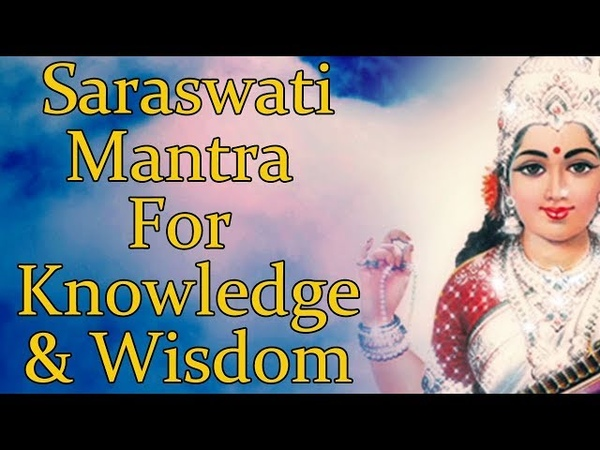Saraswati Mantra Jaap - Mantra to Gain Knowledge and Wisdom - 108 Repetitions