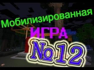 Мобилизированная игра - 12 серия - Больше алмов!!!