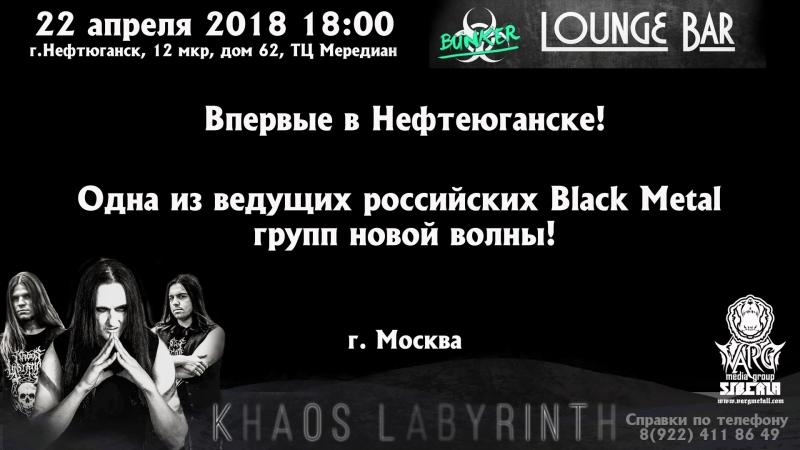 22 апреля - Khaos_Labyrinth Нефтеюганск