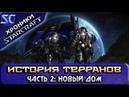 Хроники StarCraft История Терранов Часть 2 Новый дом