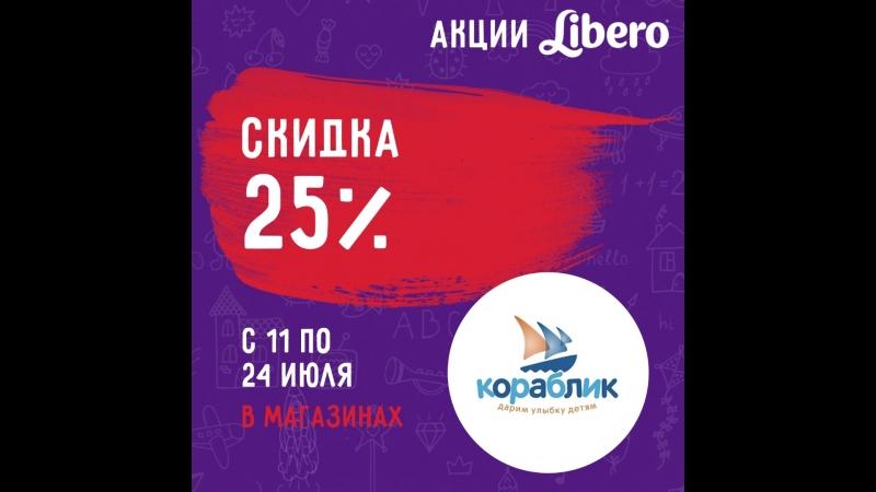 Акции Libero в Кораблике: 11-24 июля