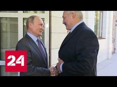 Лукашенко назвал переговоры в Сочи тяжелыми, но результативными 18