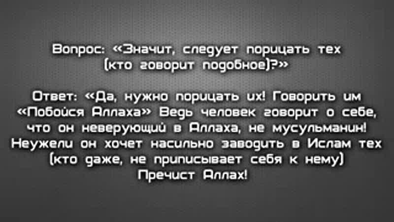Шейх Джухани - 'Нововведения мурджиитов!'.3gp