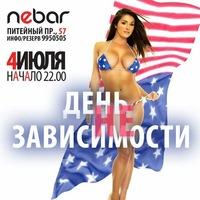 День Не зависимости в Nebar!
