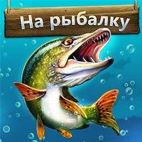 На рыбалку скачать торрент