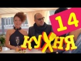 Кухня • 1 сезон • 14 серия kinoreal.net - Онлайн кинотеатр бесплатно
