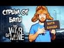Лихое прохождение от Бунды! | This War of Mine | Батя Бунда