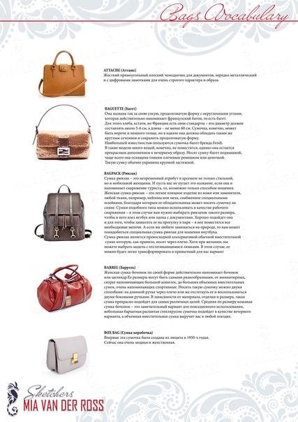 9142c655f4e0 Название сумок в Хотьково – Комплекты сумок