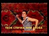 Сердючка Верка - Чита дрита