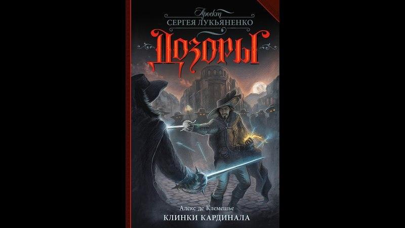 Любительский буктрейлер романа
