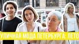 Что надето #8 Летняя уличная мода Санкт-Петербурга