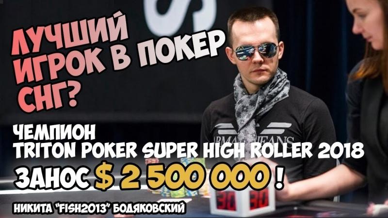 Как белорус из глубинки стал миллионером в 18 лет $2 500 000 за один турнир от Никиты Бодяковского