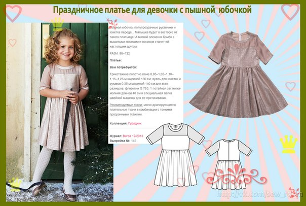 Пышная юбка для девочки выкройки