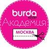 Академия Burda Москва