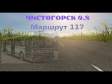 OMSI 2 Чистогорск, маршрут 117 (1)