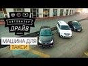 Машина для такси Ч 1 AUTOBAZAR DRIVE Ravon Nexia LADA Largus Hyundai Accent Тест драйв