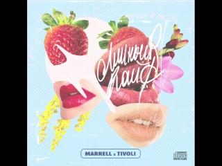 MARRELL & TIVOLI - Личный кайф(Анимация обложки от Lomaxstudio)