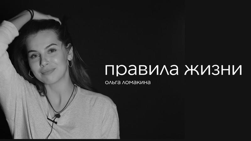 Правила жизни Ольга Ломакина