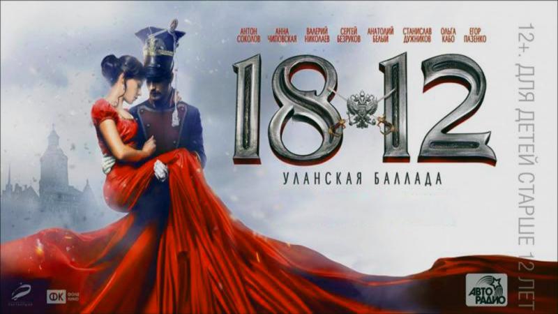 1812.Уланская баллада (2012)