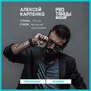 Алексей Карпенко фото #34