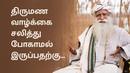 How To Make Marriage Life More Joyful? | Sadhguru Tamil