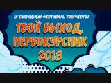 Трейлер IX ежегодного фестиваля творчества