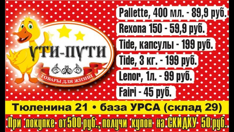 Ути-Пути(Светлана)