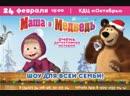 «Маша и Медведь «Очень детективная история» - шоу для всей семьи
