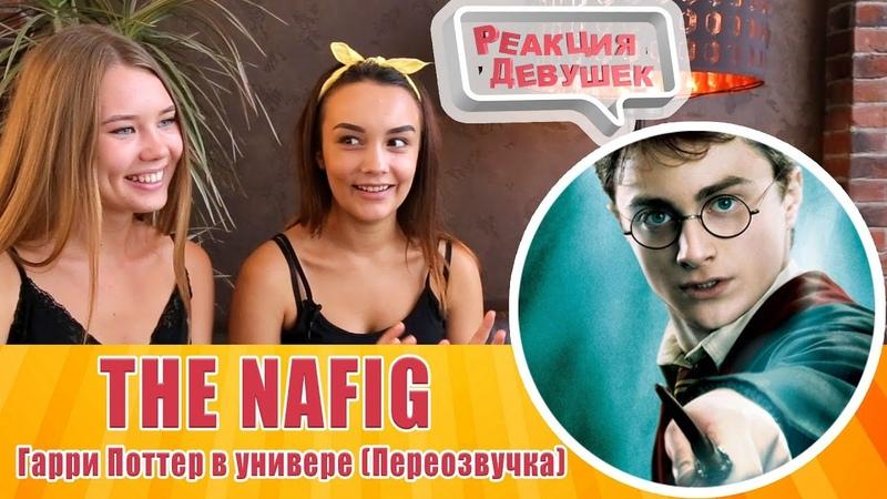 Реакция девушек - The Nafig Гарри Поттер в универе (Переозвучка) нафиг