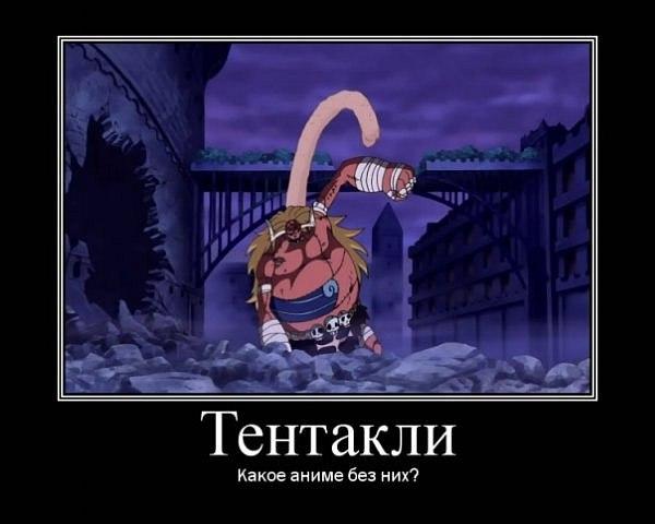 аниме картинки тентакли: