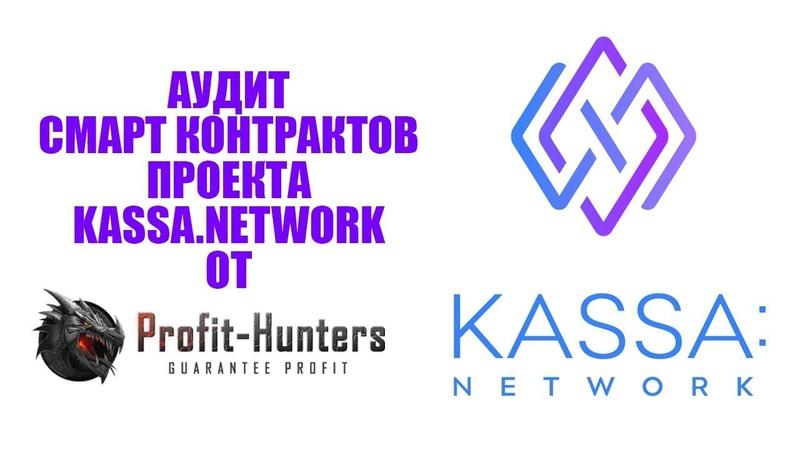 Profit Hunters - Аудит Smart-контракта Kassa Network! 🔥 🤩 🔝