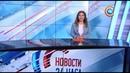 Фестиваль науки 2018 (СТВ Новости 24 часа за 16.30 08.09.2018)