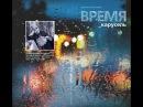 Светлана Севастьянова & Кода 23 в ПОРТУ