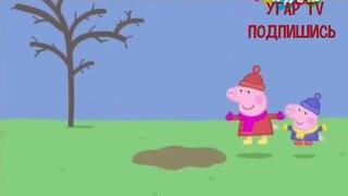 Свинка Пепа и йобана лужа! (УГАРНАЯ ОЗВУЧКА СМОТРЕТЬ ВСЕМ