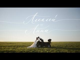 Алексей и Анна ? 8 августа 2018