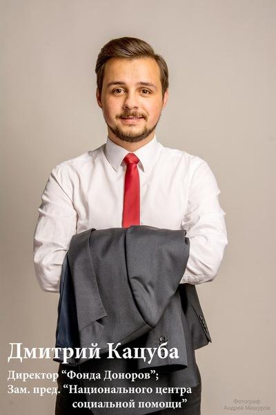 Дмитрий Кацуба
