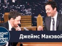 Джеймс Макэвой рассказывает о своем новом фильме Сплит