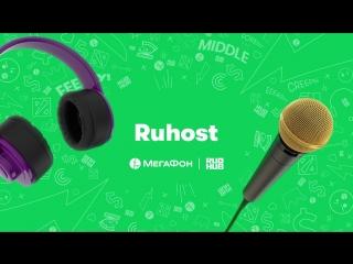 Смешные моменты со съемок RuHost