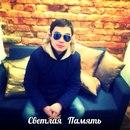 Tamuna Berishvili фото #9