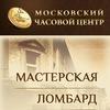 Ремонт часов - Московский часовой центр