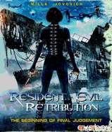 Обитель зла: Возмездие / Resident Evil: Retribution / 2012