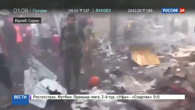 Новости на Россия 24 • В сирийском Идлибе взрыв машины унес жизни 50 человек