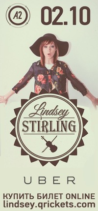 Lindsey Stirling * 02.10 * А2 . МИР * 18+