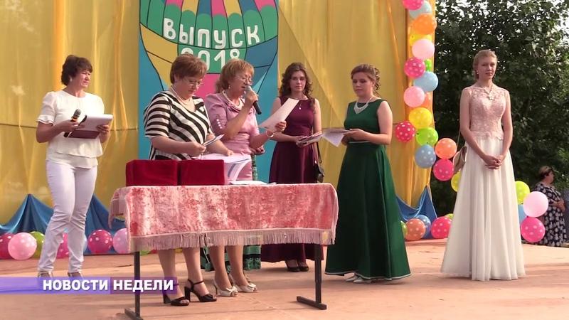 Новости недели 30 июня 2018 ТВ 5 Приаргунск