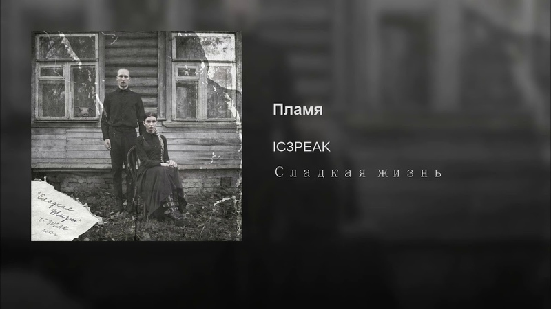 IC3PEAK- Пламя