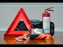 Штраф за аптечку огнетушитель знак аварийной остановки