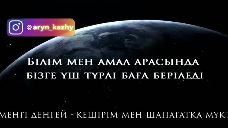 Фатыр Сүресі 13 Білім мен амал арасындағы бізге үш түрлі баға беріледі Ерлан Ақатаев ᴴᴰ