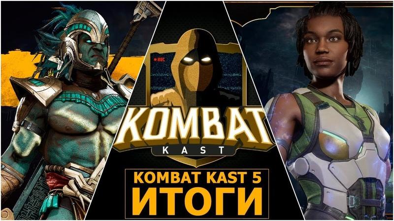 Mortal Kombat 11 Итоги Kombat Kast'a №5 Эд Бун Новые Анонсы Изменения в Механике 25 персонажей